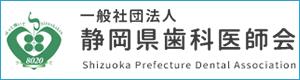 鹿谷デンタルクリニック静岡県歯科医師会