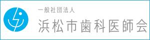 鹿谷デンタルクリニック浜松市歯科医師会